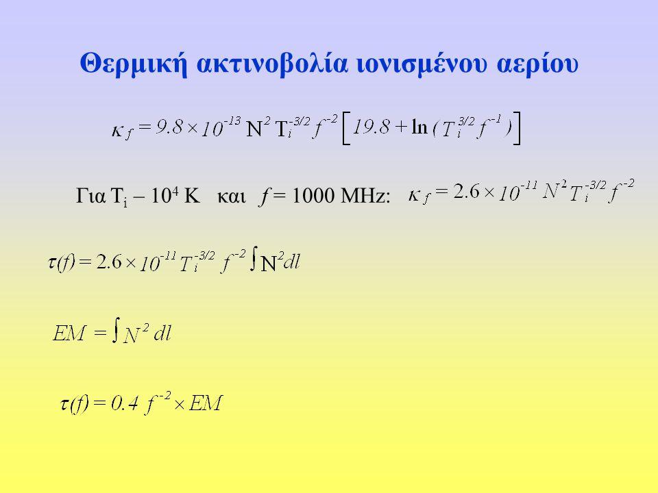 Θερμική ακτινοβολία ιονισμένου αερίου Για Τ i – 10 4 K και f = 1000 MHz: