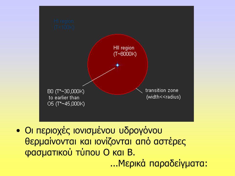 Οι περιοχές ιονισμένου υδρογόνου θερμαίνονται και ιονίζονται από αστέρες φασματικού τύπου Ο και Β....Μερικά παραδείγματα: