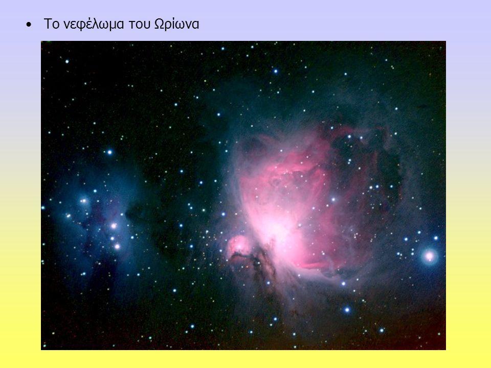 Το νεφέλωμα του Ωρίωνα