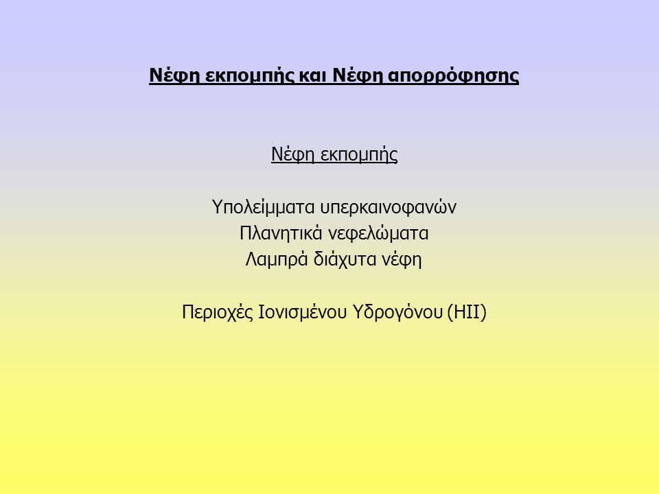 Νέφη εκπομπής και Νέφη απορρόφησης Νέφη εκπομπής Υπολείμματα υπερκαινοφανών Πλανητικά νεφελώματα Λαμπρά διάχυτα νέφη Περιοχές Ιονισμένου Υδρογόνου (ΗΙ
