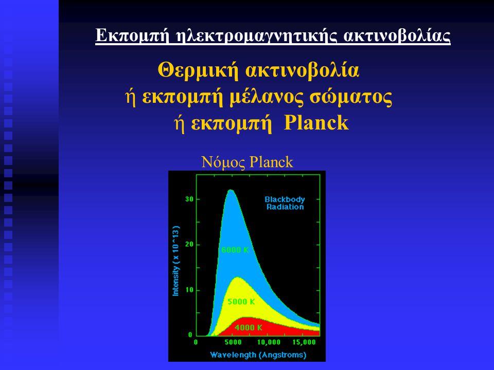 1.αστέρες (κατά προσέγγιση, ιδιαίτερα οι θερμοί αστέρες) 2.