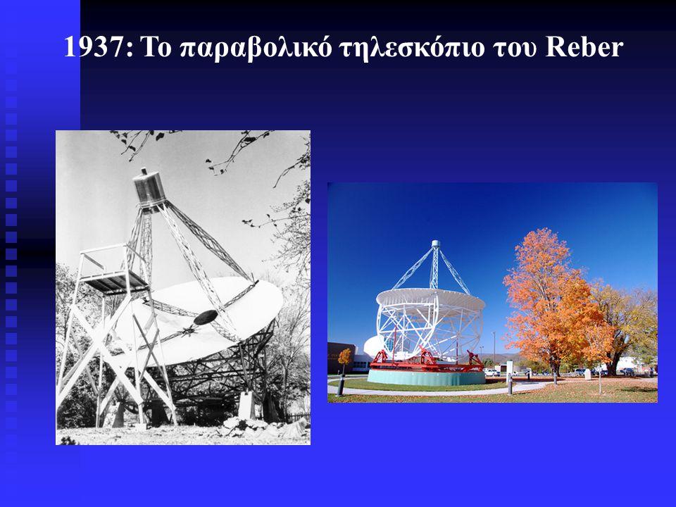 1937: Ο Reber στο εργαστήριό του