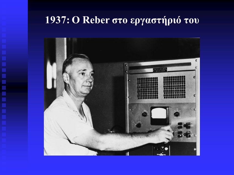 1944: Πρόβλεψη της γραμμής του υδρογόνου Jan Oort Hank van de Hulst