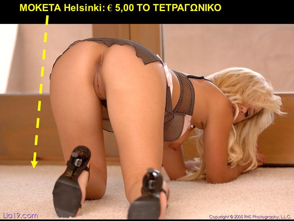 ΜΟΚΕΤΑ Helsinki: € 5,00 ΤΟ ΤΕΤΡΑΓΩΝΙΚΟ