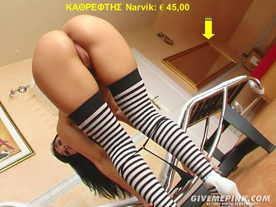 ΚΑΘΡΕΦΤΗΣ Narvik: € 45,00