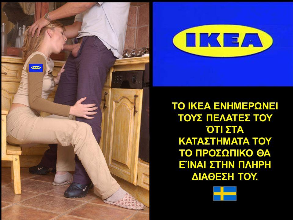 ΤΟ IKEA ΕΝΗΜΕΡΩΝΕΙ ΤΟΥΣ ΠΕΛΑΤΕΣ ΤΟΥ ΌΤΙ ΣΤΑ ΚΑΤΑΣΤΗΜΑΤΑ ΤΟΥ ΤΟ ΠΡΟΣΩΠΙΚΟ ΘΑ ΕΊΝΑΙ ΣΤΗΝ ΠΛΗΡΗ ΔΙΑΘΕΣΗ ΤΟΥ.