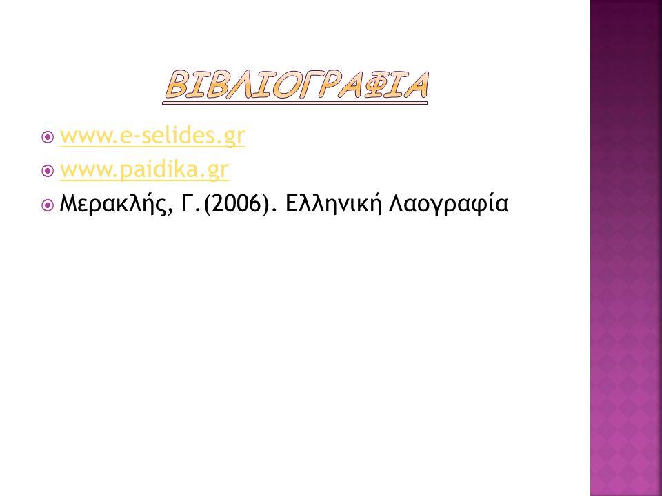  www.e-selides.gr www.e-selides.gr  www.paidika.gr www.paidika.gr  Μερακλής, Γ.(2006). Ελληνική Λαογραφία