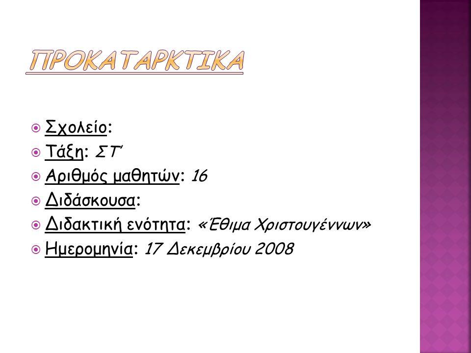  www.e-selides.gr www.e-selides.gr  www.paidika.gr www.paidika.gr  Μερακλής, Γ.(2006).