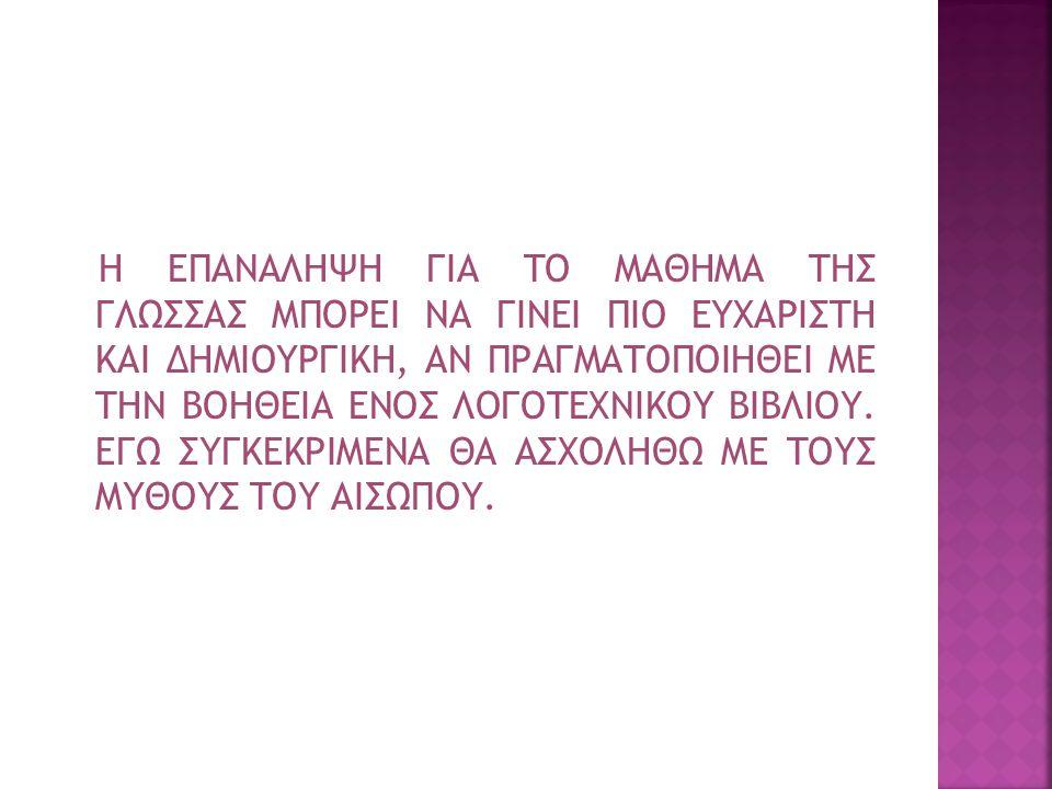  http://www.junior.gr Παιδική σελίδα με πολύ ενδιαφέρουσες πληροφορίες για τα ζώα και όχι μόνο.