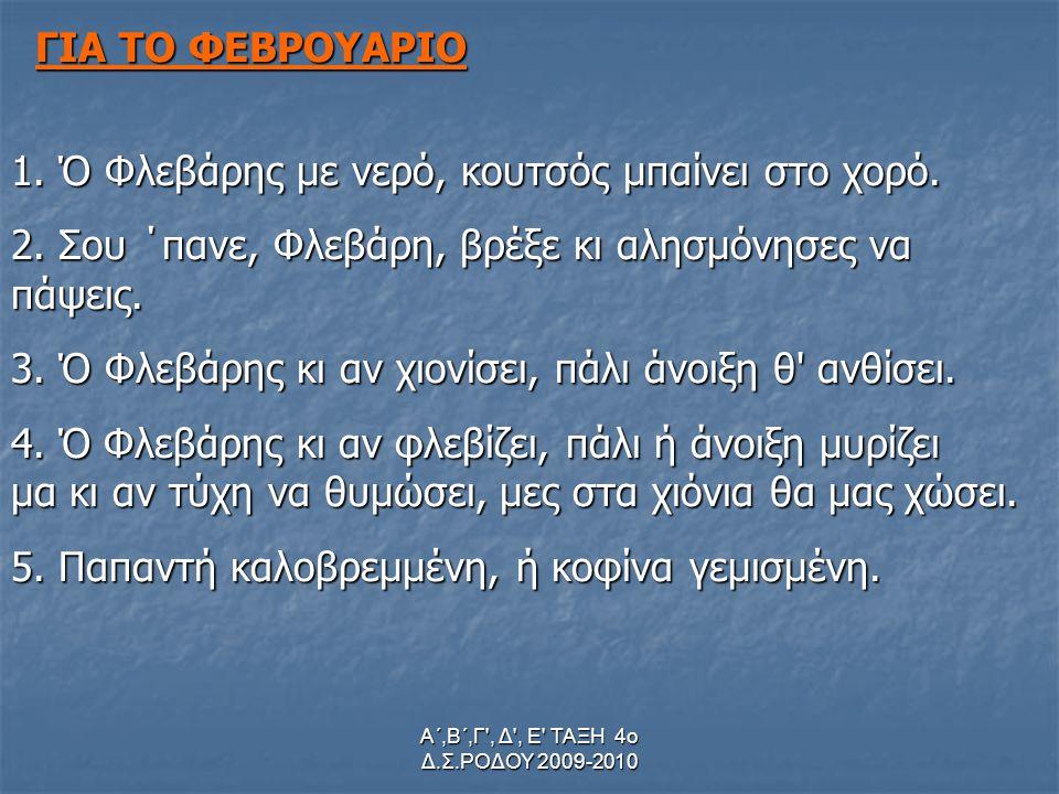Α΄,Β΄,Γ , Δ , Ε ΤΑΞΗ 4ο Δ.Σ.ΡΟΔΟΥ 2009-2010 ΓΙΑ ΤΟ ΦΕΒΡΟΥΑΡΙΟ ΓΙΑ ΤΟ ΦΕΒΡΟΥΑΡΙΟ 1.