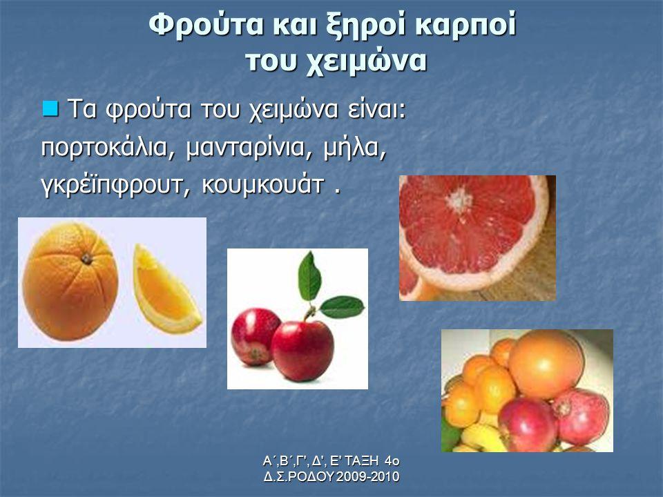 Α΄,Β΄,Γ , Δ , Ε ΤΑΞΗ 4ο Δ.Σ.ΡΟΔΟΥ 2009-2010 Φρούτα και ξηροί καρποί του χειμώνα Τα φρούτα του χειμώνα είναι: Τα φρούτα του χειμώνα είναι: πορτοκάλια, μανταρίνια, μήλα, γκρέϊπφρουτ, κουμκουάτ.