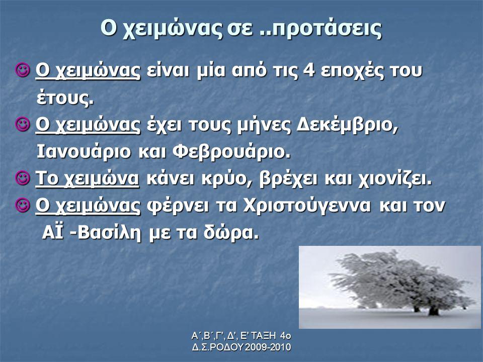 Α΄,Β΄,Γ , Δ , Ε ΤΑΞΗ 4ο Δ.Σ.ΡΟΔΟΥ 2009-2010 Ο χειμώνας σε..προτάσεις Ο χειμώνας είναι μία από τις 4 εποχές του Ο χειμώνας είναι μία από τις 4 εποχές του έτους.