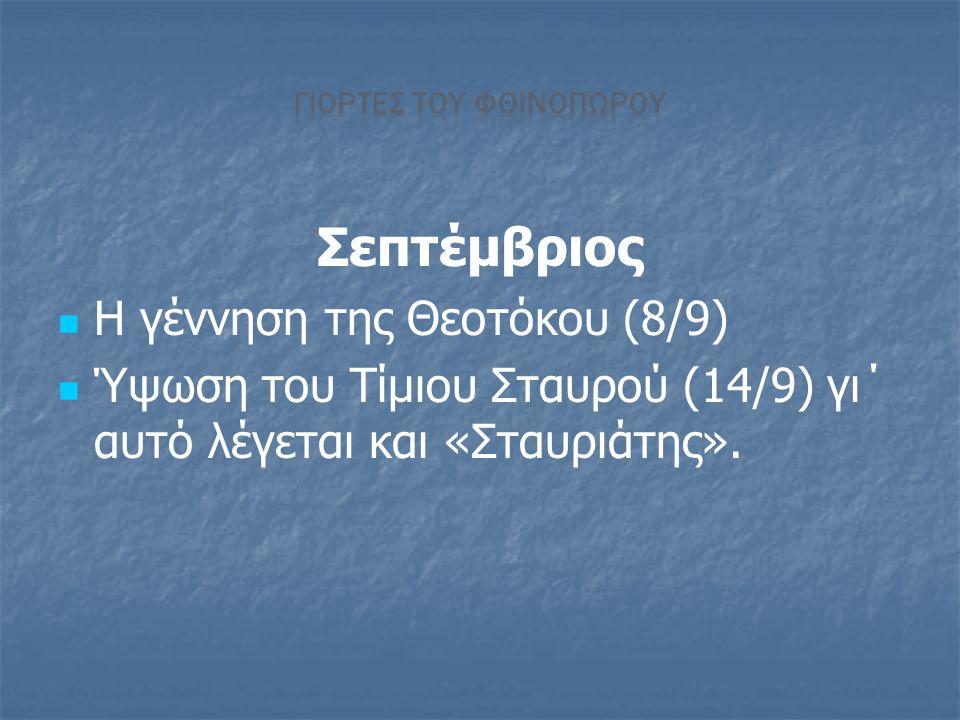 Σεπτέμβριος Η γέννηση της Θεοτόκου (8/9) Ύψωση του Τίμιου Σταυρού (14/9) γι΄ αυτό λέγεται και «Σταυριάτης».