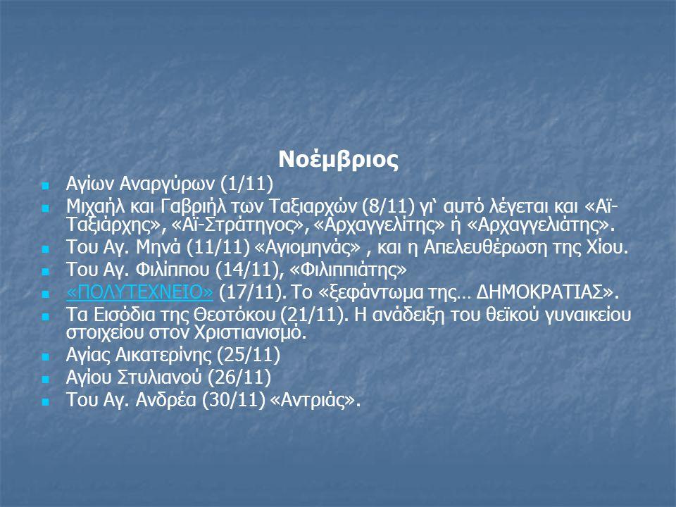 Νοέμβριος Αγίων Αναργύρων (1/11) Μιχαήλ και Γαβριήλ των Ταξιαρχών (8/11) γι' αυτό λέγεται και «Αϊ- Ταξιάρχης», «Αϊ-Στράτηγος», «Αρχαγγελίτης» ή «Αρχαγγελιάτης».