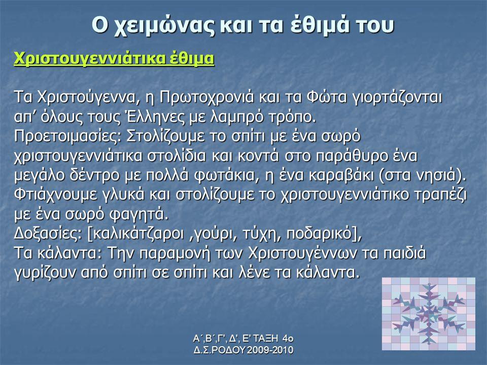 Α΄,Β΄,Γ , Δ , Ε ΤΑΞΗ 4ο Δ.Σ.ΡΟΔΟΥ 2009-2010 Ο χειμώνας και τα έθιμά του Χριστουγεννιάτικα έθιμα Τα Χριστούγεννα, η Πρωτοχρονιά και τα Φώτα γιορτάζονται απ' όλους τους Έλληνες με λαμπρό τρόπο.