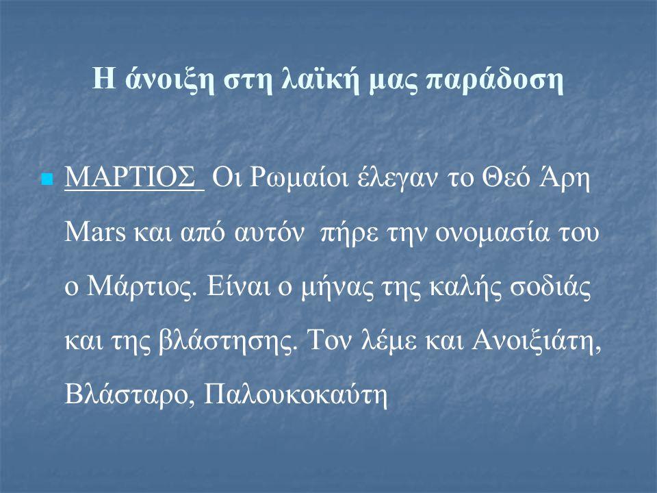 Η άνοιξη στη λαϊκή μας παράδοση ΜΑΡΤΙΟΣ Οι Ρωμαίοι έλεγαν το Θεό Άρη Mars και από αυτόν πήρε την ονομασία του ο Μάρτιος.