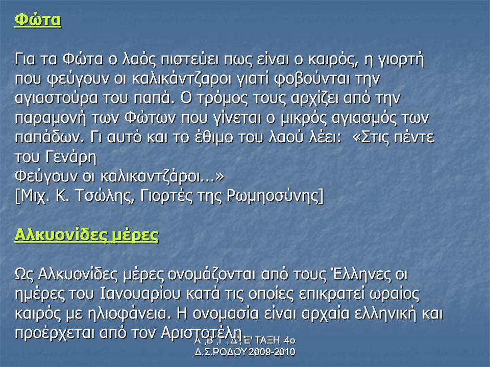 Οκτώβριος 12 ΟΚΤΩΒΡΗ (1944).Η απελευθέρωση της Αθήνας από τους Γερμανούς.