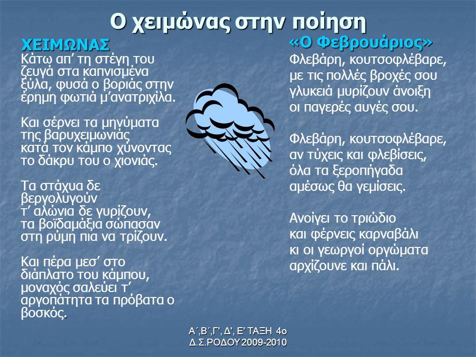 Α΄,Β΄,Γ , Δ , Ε ΤΑΞΗ 4ο Δ.Σ.ΡΟΔΟΥ 2009-2010 Ο χειμώνας στην ποίηση ΧΕΙΜΩΝΑΣ.