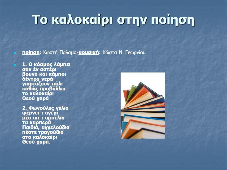 Το καλοκαίρι στην ποίηση ποίηση: Κωστή Παλαμά-μουσική: Κώστα Ν.