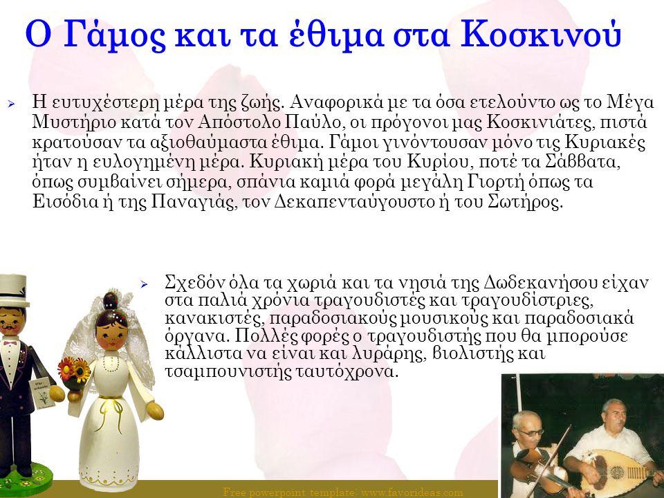 Free powerpoint template: www.favorideas.com 12 Ο Γάμος και τα έθιμα στα Κοσκινού  Η ευτυχέστερη μέρα της ζωής. Αναφορικά με τα όσα ετελούντο ως το Μ
