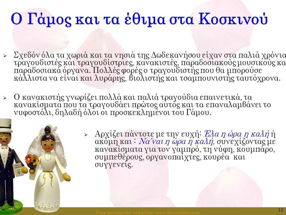 Free powerpoint template: www.favorideas.com 13 Ο Γάμος και τα έθιμα στα Κοσκινού  Σχεδόν όλα τα χωριά και τα νησιά της Δωδεκανήσου είχαν στα παλιά χ