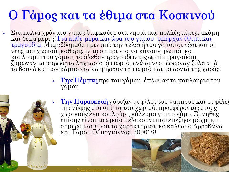 Free powerpoint template: www.favorideas.com 14 Ο Γάμος και τα έθιμα στα Κοσκινού  Στα παλιά χρόνια ο γάμος διαρκούσε στα νησιά μας πολλές μέρες, ακό