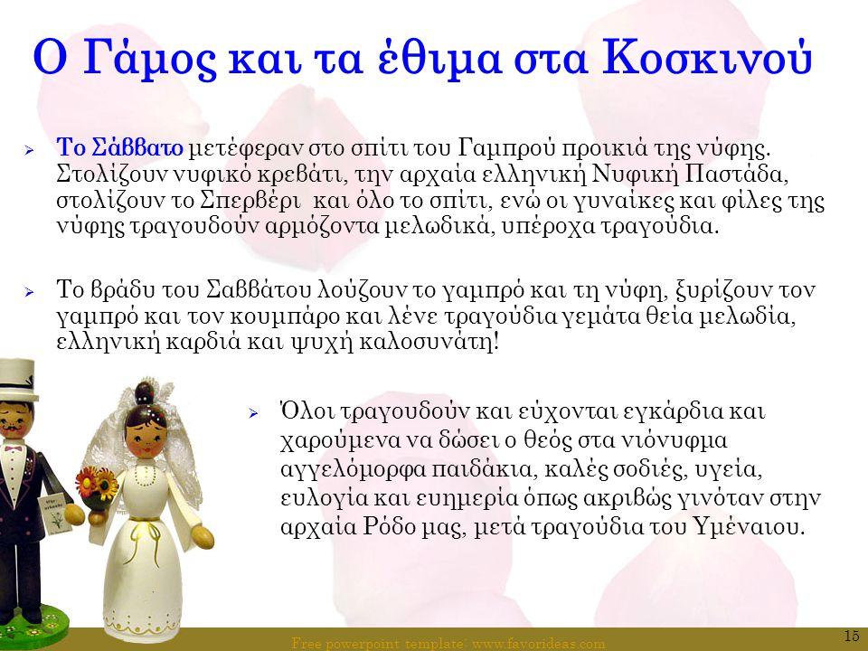Free powerpoint template: www.favorideas.com 15 Ο Γάμος και τα έθιμα στα Κοσκινού  Το Σάββατο μετέφεραν στο σπίτι του Γαμπρού προικιά της νύφης. Στολ