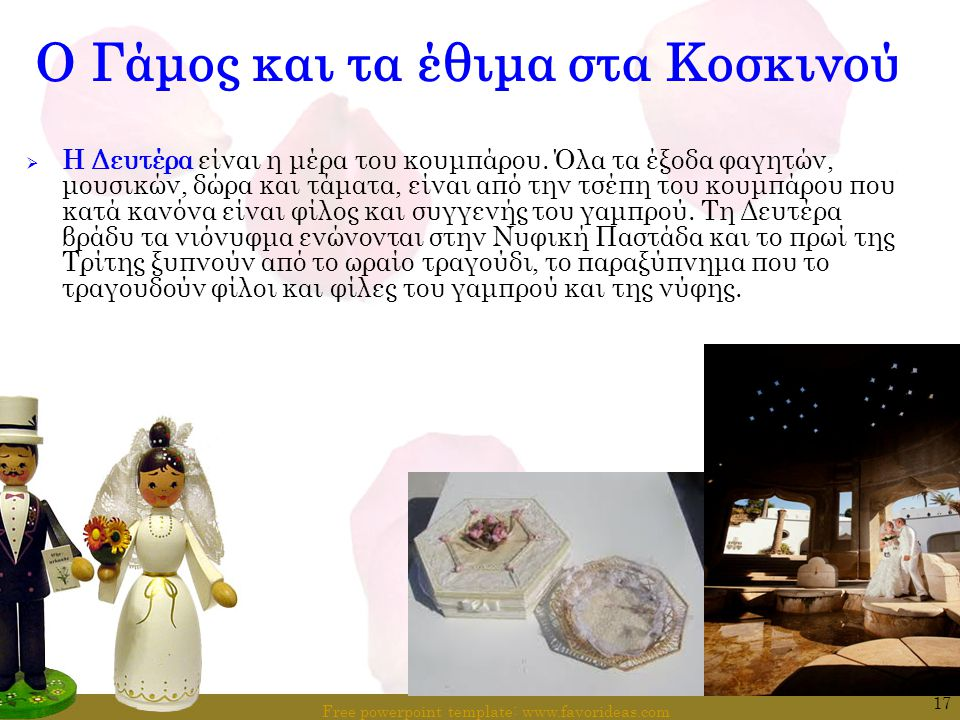 Free powerpoint template: www.favorideas.com 17 Ο Γάμος και τα έθιμα στα Κοσκινού  Η Δευτέρα είναι η μέρα του κουμπάρου. Όλα τα έξοδα φαγητών, μουσικ