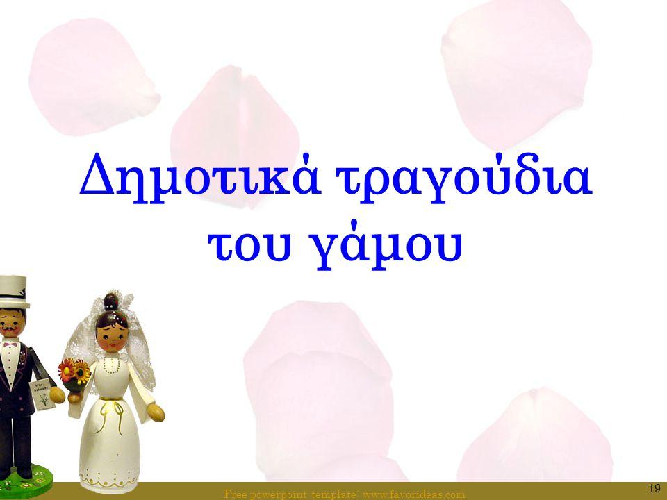 Free powerpoint template: www.favorideas.com 19 Δημοτικά τραγούδια του γάμου