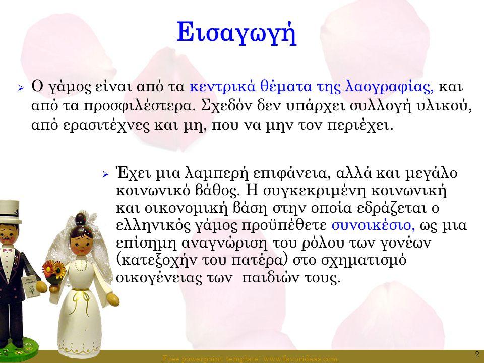 Free powerpoint template: www.favorideas.com 2 Εισαγωγή  Ο γάμος είναι από τα κεντρικά θέματα της λαογραφίας, και από τα προσφιλέστερα. Σχεδόν δεν υπ
