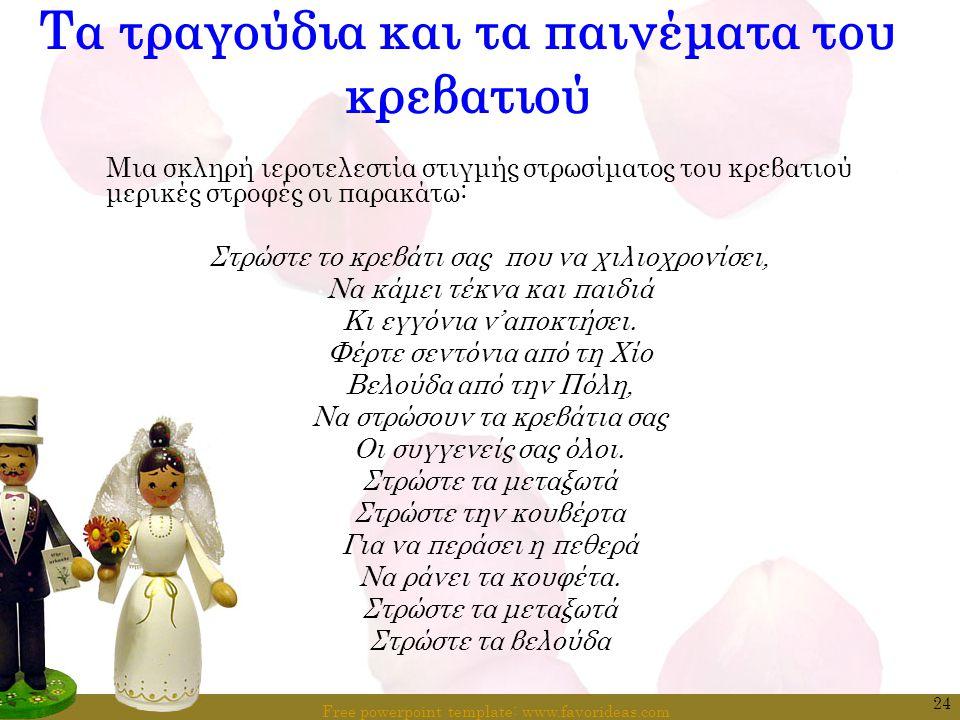 Free powerpoint template: www.favorideas.com 24 Τα τραγούδια και τα παινέματα του κρεβατιού Μια σκληρή ιεροτελεστία στιγμής στρωσίματος του κρεβατιού