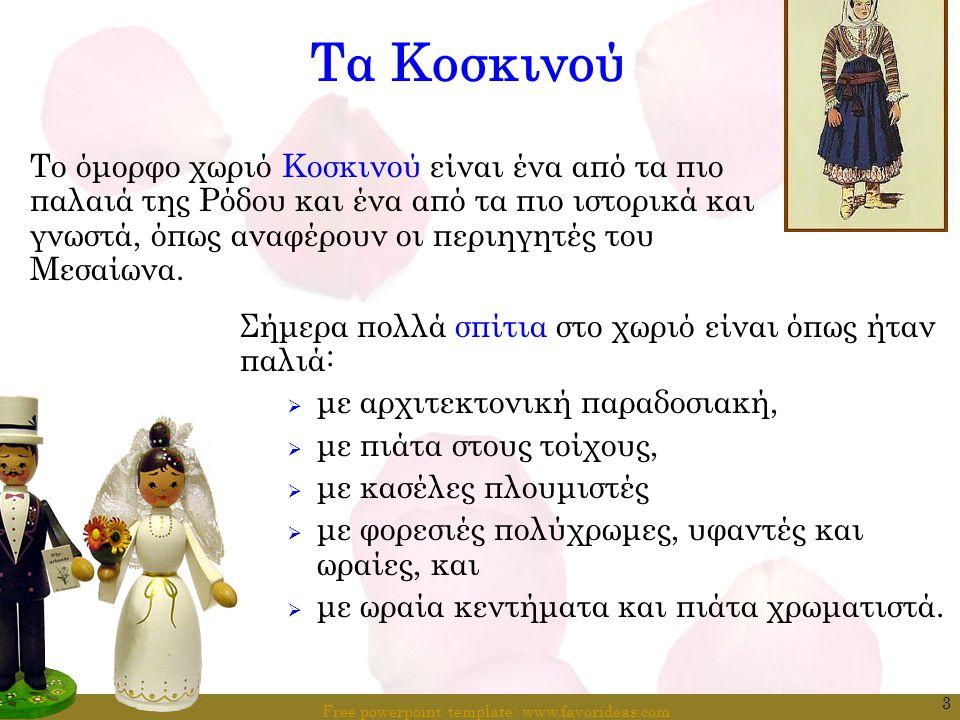 Free powerpoint template: www.favorideas.com 14 Ο Γάμος και τα έθιμα στα Κοσκινού  Στα παλιά χρόνια ο γάμος διαρκούσε στα νησιά μας πολλές μέρες, ακόμη και δέκα μέρες.