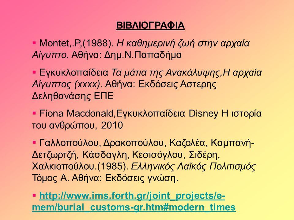 ΒΙΒΛΙΟΓΡΑΦΙΑ  Montet,.P,(1988). Η καθημερινή ζωή στην αρχαία Αίγυπτο. Αθήνα: Δημ.Ν.Παπαδήμα  Εγκυκλοπαίδεια Τα μάτια της Ανακάλυψης,Η αρχαία Αίγυπτο