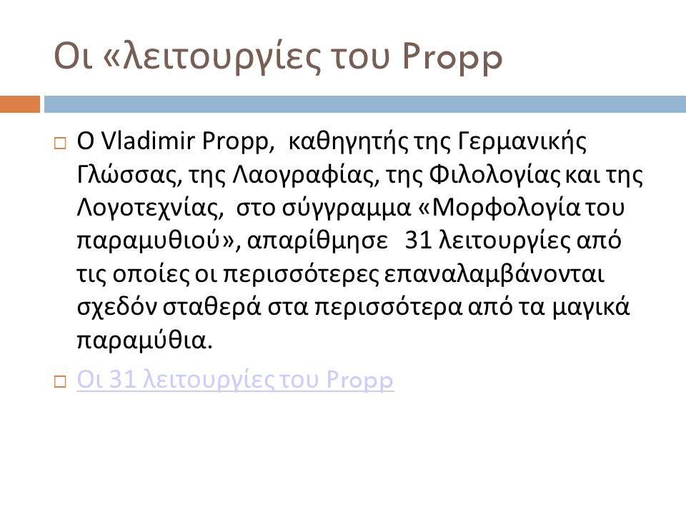 Οι «λειτουργίες του Propp  Ο Vladimir Propp, καθηγητής της Γερμανικής Γλώσσας, της Λαογραφίας, της Φιλολογίας και της Λογοτεχνίας, στο σύγγραμμα «Μορ