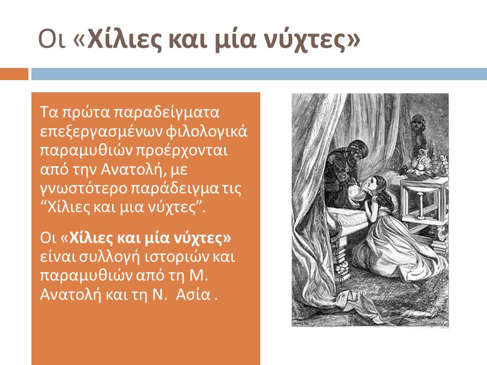 """Οι «Χίλιες και μία νύχτες» Τα πρώτα παραδείγματα επεξεργασμένων φιλολογικά παραμυθιών προέρχονται από την Ανατολή, με γνωστότερο παράδειγμα τις """"Χίλιε"""