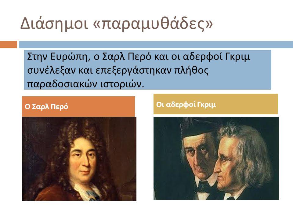 Διάσημοι «παραμυθάδες» Ο Σαρλ Περό Οι αδερφοί Γκριμ Στην Ευρώπη, ο Σαρλ Περό και οι αδερφοί Γκριμ συνέλεξαν και επεξεργάστηκαν πλήθος παραδοσιακών ιστ