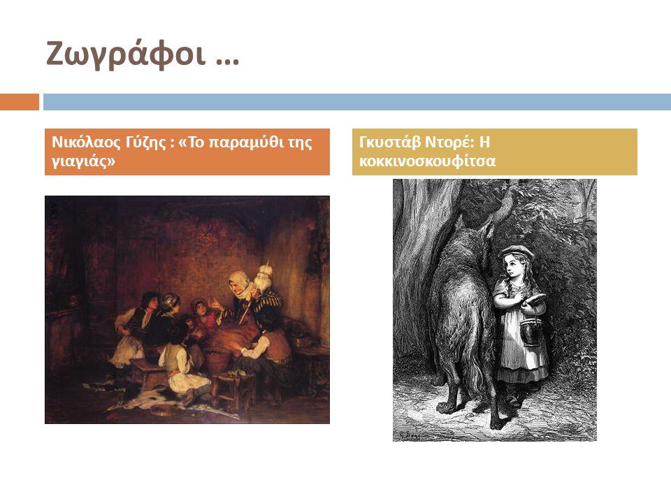 Ζωγράφοι … Νικόλαος Γύζης : «Το παραμύθι της γιαγιάς» Γκυστάβ Ντορέ: Η κοκκινοσκουφίτσα