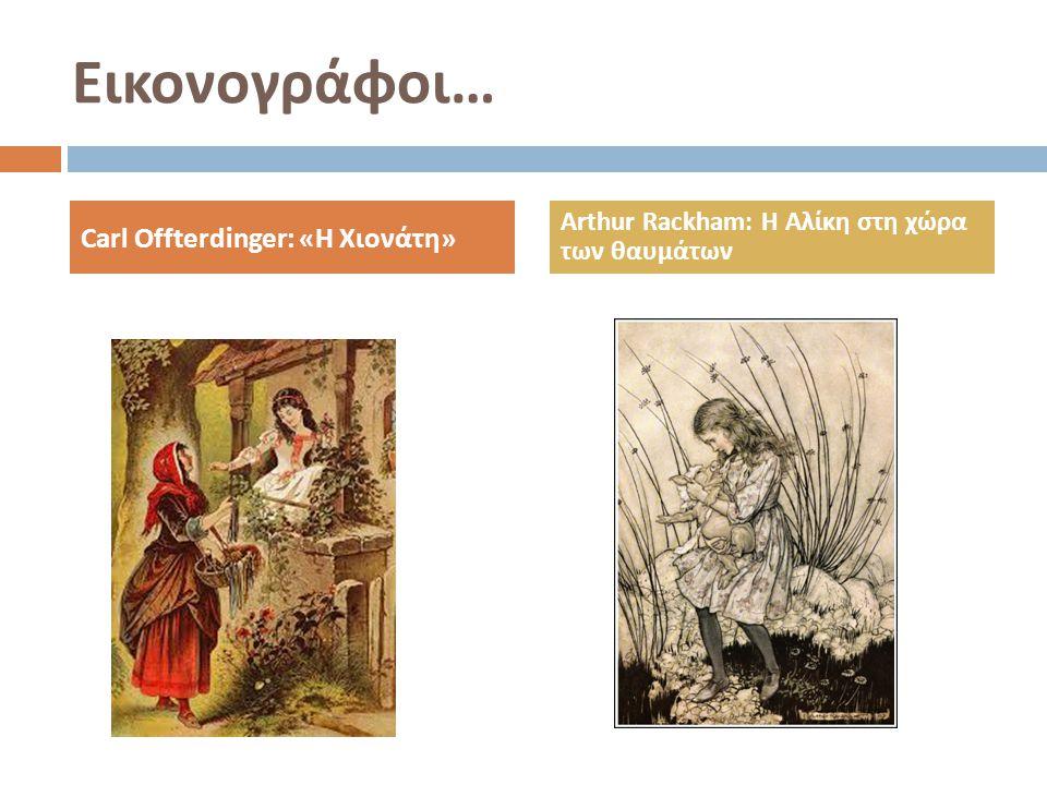 Εικονογράφοι… Carl Offterdinger: «Η Χιονάτη» Arthur Rackham: Η Αλίκη στη χώρα των θαυμάτων