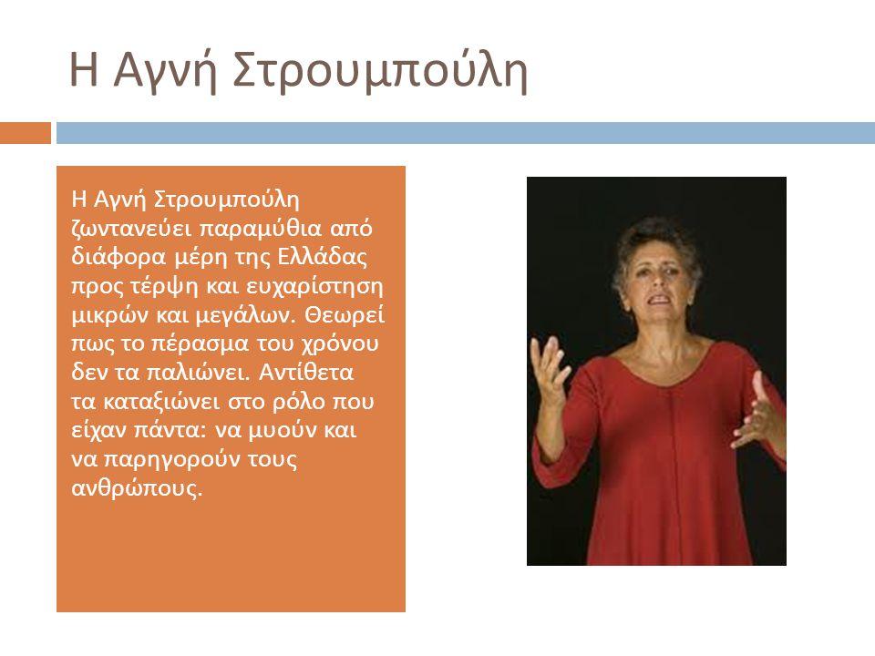 Η Αγνή Στρουμπούλη Η Αγνή Στρουμπούλη ζωντανεύει παραμύθια από διάφορα μέρη της Ελλάδας προς τέρψη και ευχαρίστηση μικρών και μεγάλων. Θεωρεί πως το π