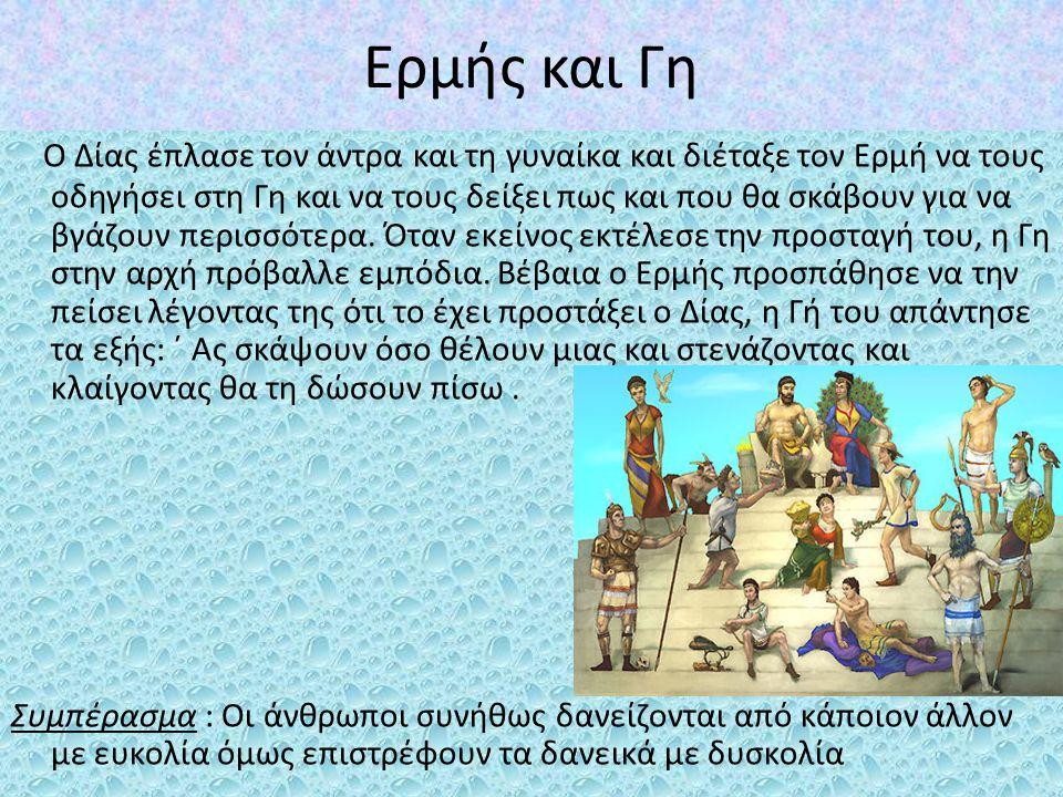 Ερμής και Γη Ο Δίας έπλασε τον άντρα και τη γυναίκα και διέταξε τον Ερμή να τους οδηγήσει στη Γη και να τους δείξει πως και που θα σκάβουν για να βγάζ
