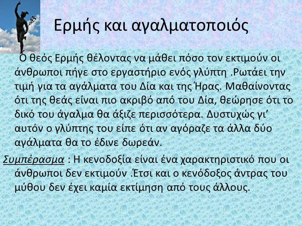 Δίας, Ποσειδώνας, Αθηνά, Μώμος Ο Δίας, ο Ποσειδώνας και η Αθηνά φτιάχνουν αντίστοιχα έναν ταύρο, έναν άνθρωπο και ένα σπίτι.