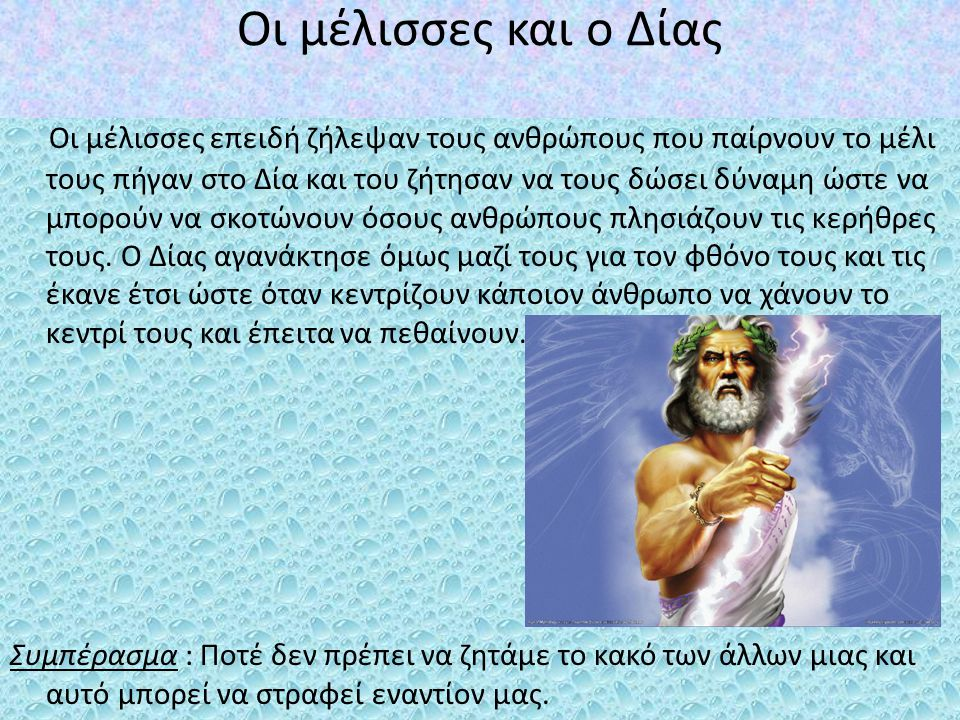 Ο Δίας και ο Απόλλων Ο Δίας και ο Απόλλων συναγωνίζονταν για τις ικανότητες τους στο τόξο.