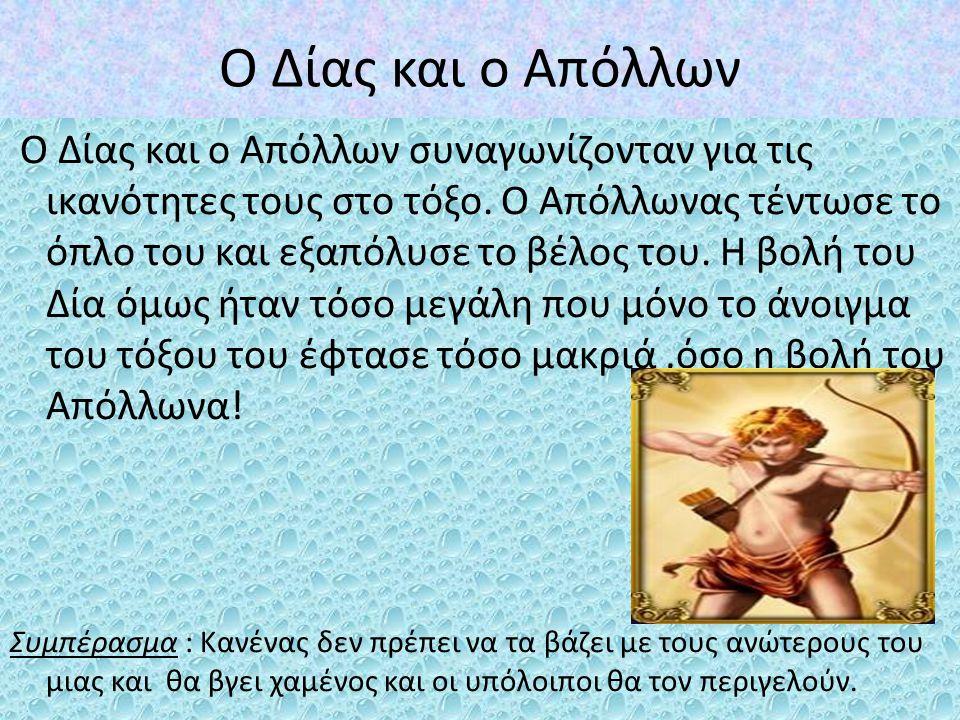 Ο Δίας και ο Απόλλων Ο Δίας και ο Απόλλων συναγωνίζονταν για τις ικανότητες τους στο τόξο. Ο Απόλλωνας τέντωσε το όπλο του και εξαπόλυσε το βέλος του.