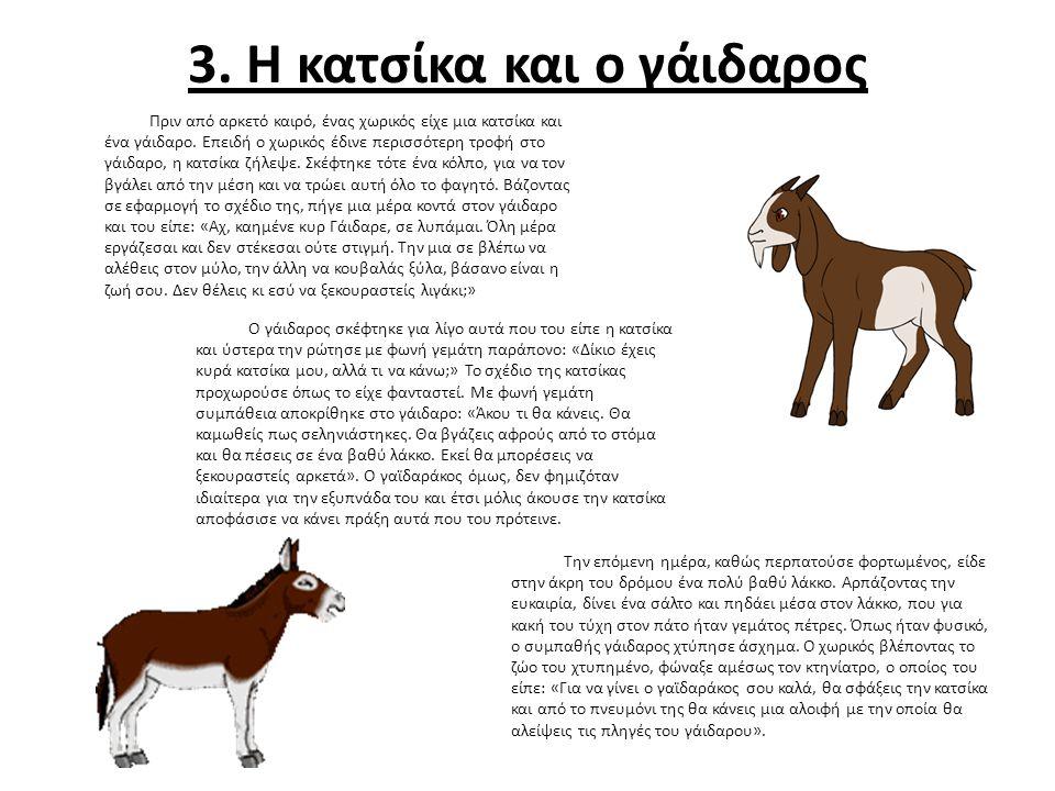 3. Η κατσίκα και ο γάιδαρος Πριν από αρκετό καιρό, ένας χωρικός είχε μια κατσίκα και ένα γάιδαρο. Επειδή ο χωρικός έδινε περισσότερη τροφή στο γάιδαρο