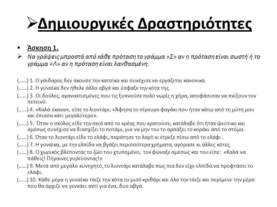  Δημιουργικές Δραστηριότητες  Άσκηση 1.  Να γράψεις μπροστά από κάθε πρόταση το γράμμα «Σ» αν η πρόταση είναι σωστή ή το γράμμα «Λ» αν η πρόταση εί