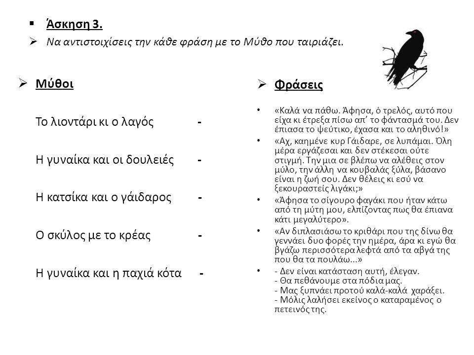  Άσκηση 3.  Να αντιστοιχίσεις την κάθε φράση με το Μύθο που ταιριάζει.  Μύθοι Το λιοντάρι κι ο λαγός - Η γυναίκα και οι δουλειές - Η κατσίκα και ο