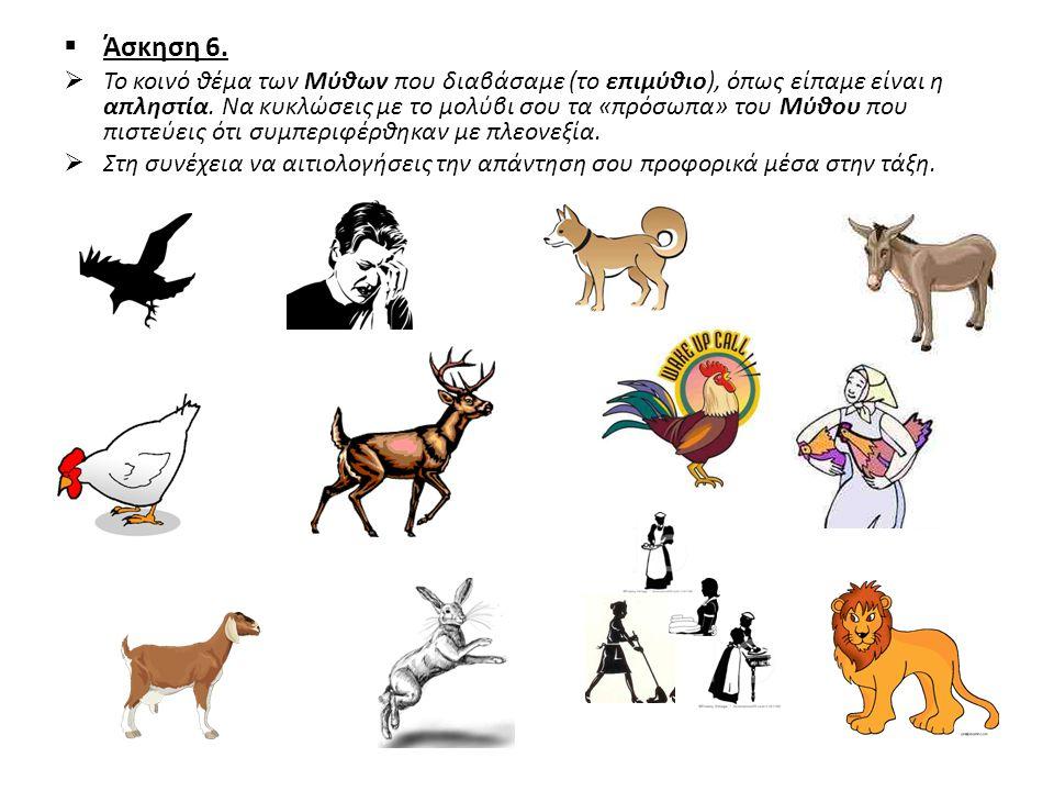  Άσκηση 6.  Το κοινό θέμα των Μύθων που διαβάσαμε (το επιμύθιο), όπως είπαμε είναι η απληστία. Να κυκλώσεις με το μολύβι σου τα «πρόσωπα» του Μύθου