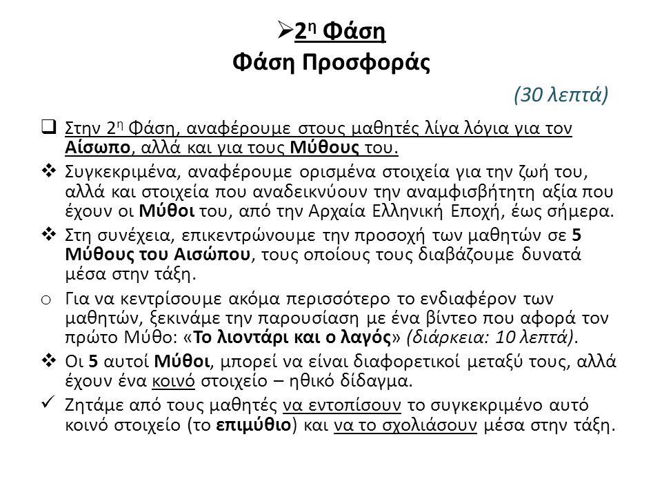  Λίγα λόγια για τον Αίσωπο Ο Αίσωπος ήταν αρχαίος Έλληνας μυθοποιός.