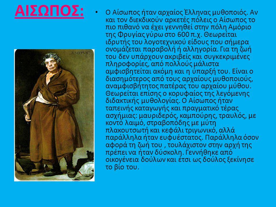 ΑΙΣΩΠΟΣ: Ο Αίσωπος ήταν αρχαίος Έλληνας μυθοποιός.