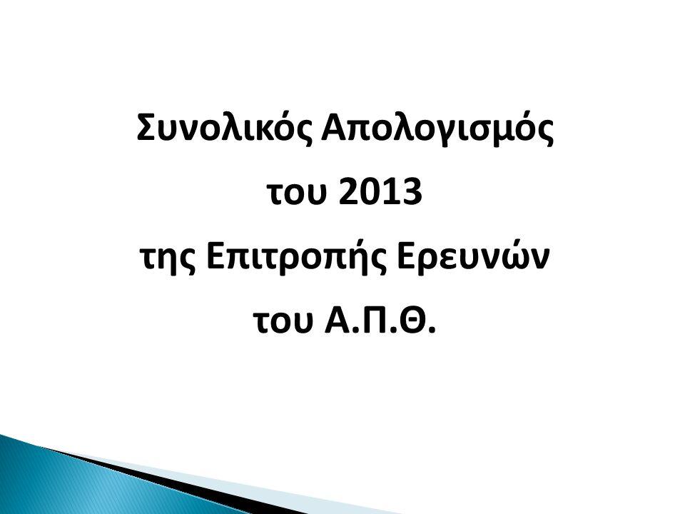 Συνολικός Απολογισμός του 2013 της Επιτροπής Ερευνών του Α.Π.Θ.